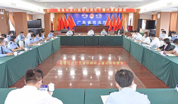 省司法厅举办省直司法行政单位青年干警代表座谈会